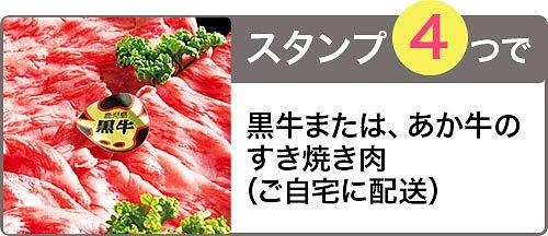 黒牛または、あか牛のすき焼き肉