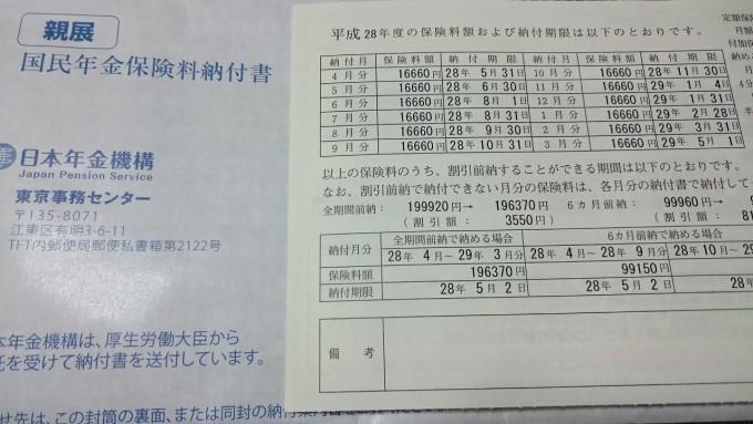 国民年金保険料2