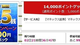【3日間限定】【実践済】お得なマネックスFXプレミアムキャンペーン開催しています!13日12:59まで