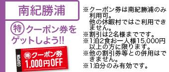 南紀勝浦1000円OFFクーポン券