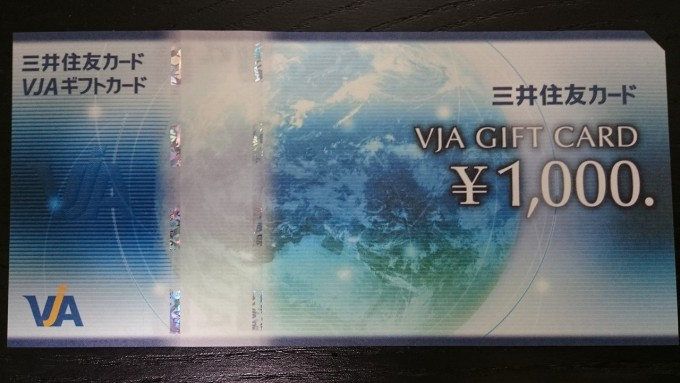 三井住友カードVJAギフトカード表面
