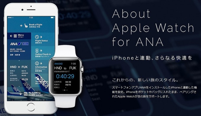 ANA applewatch