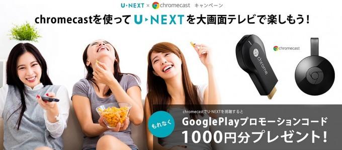 U-NEXTchromecast