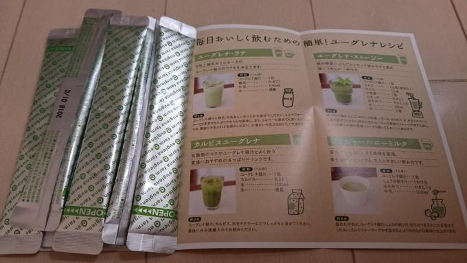 ミドリムシの緑汁2