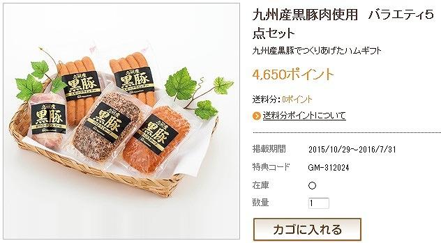 Ponta特典交換_九州産黒豚肉使用