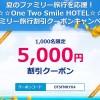 【期間限定】沖縄ツーリストで旅行予約すれば5,000円割引き