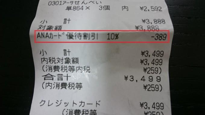 沖縄空港_ana10%off