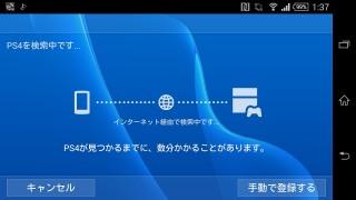 【PS4編】旅行先で自分の家にいるようにゲームをする方法