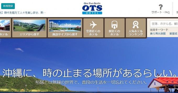 沖縄ツーリスト2