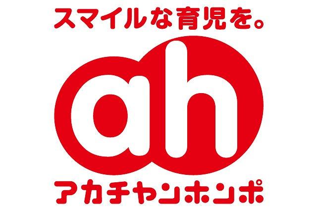 akachan