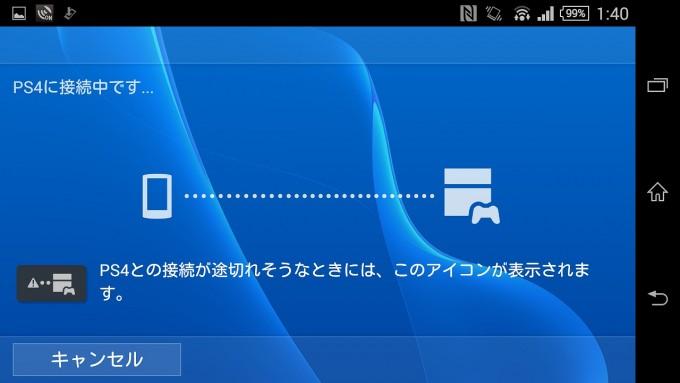 PS4リモートプレイ_2