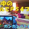 ホテルなどの旅行先でPS4をリモートプレイする方法。自宅にいるかのようにゲームができる