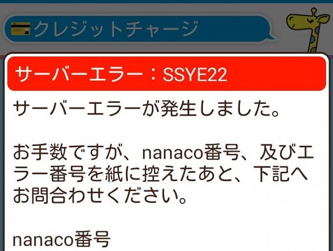 nanacoエラーSSYE22
