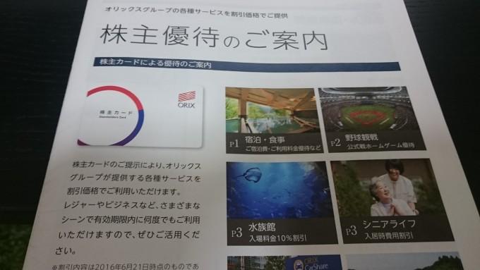 2016_8591オリックス優待カタログ