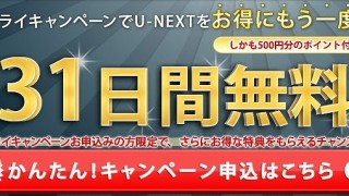 【定期的】U-NEXTは1回だけじゃなく定期的に無料で見れるぞ!有料動画もタダで見れる^^