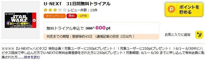 ハピタスU-NEXT