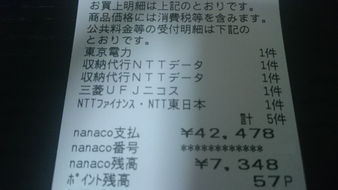 nanaco公共料金支払