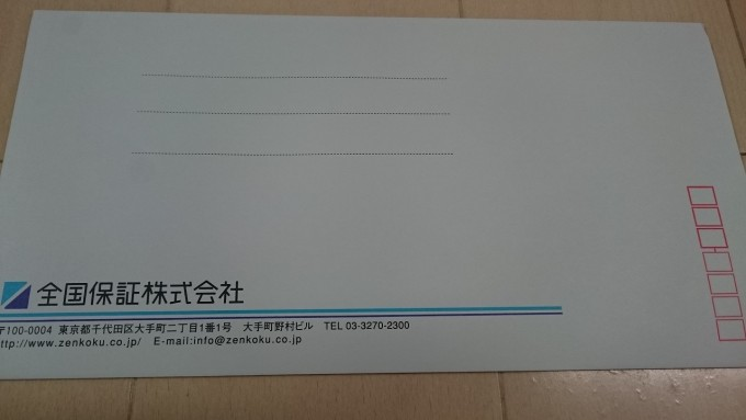 2016_7164全国保証_優待3