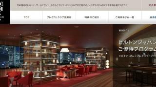 【期間限定】年会費25,000円のヒルトンプレミアムクラブジャパンに逆に10,000円貰って入会する方法