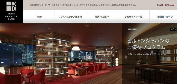ヒルトン・プレミアムクラブ・ジャパン