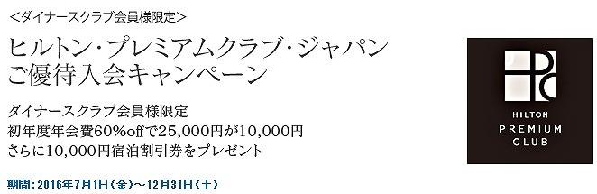 ダイナースクラブ_ヒルトンプレミアムクラブジャパン_ご優待キャンペーン