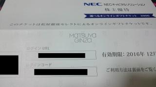【8793】NECキャピタルソリューションから情強しか頼めない優待カタログが届きました。