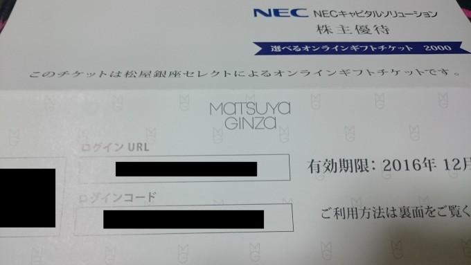 8793_優待カタログ