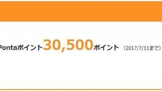 Pontaポイント3万オーバーから考える、Pontaポイントの利用方法