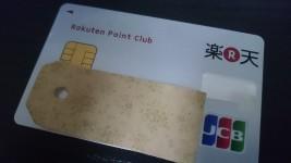 楽天カードを作って17,000円貰うか7,000円+9,000マイル貰っちゃおう!私も楽天カード持ってます