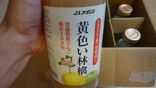 【黄色い林檎】まだ濃縮還元飲んでるの?一番コスパ良いストレートジュースはこれだ!
