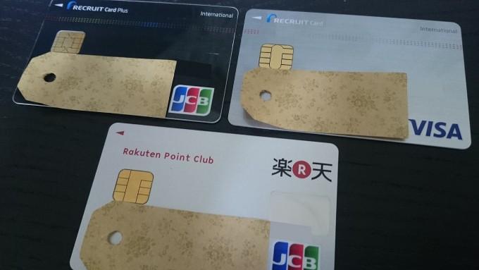 リクルートカード・楽天カード