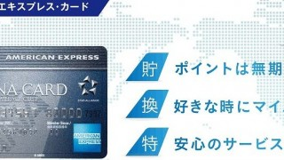 【期間限定】ANAアメリカンエキスプレスカードを作って46,300マイル貰おう!17,000円+31,000マイルも可能