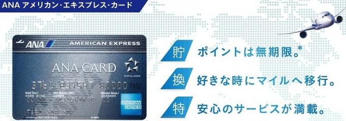 ANAアメリカン・エキスプレス・カード1