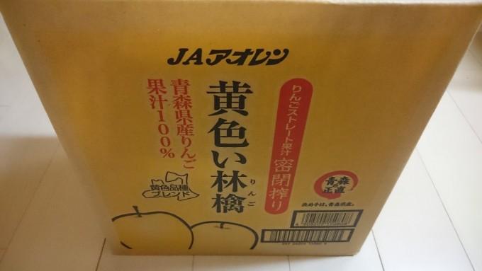 黄色い林檎_密閉絞り1