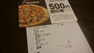 ドミノ・ピザのLサイズピザを半額以下で食べる方法!運が良いと80%OFFで食べられる^^