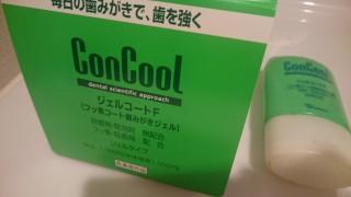 毎日の歯磨きはコンクールのジェルコートFで決まり!歯磨きの中では最高となるフッ素950ppm入ってます