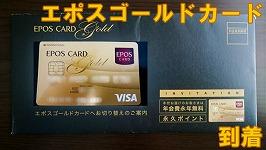 エポスカードからインビテーション(招待)到着。年会費永久無料ゴールドカードが届くまでの日数