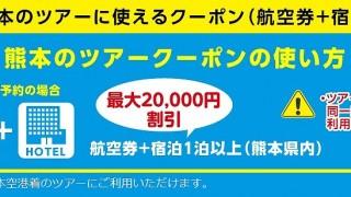 【九州ふっこう割第3弾】最大2万円割引な旅行予約開始!!
