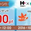 【期間限定の錬金術】2016年10月末まで4500円貰えるキャンペーンやってます^^