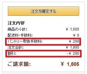 Amazonプライム_パントリー取扱手数料250円