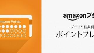 【初回限定】Amazonプライム特典を利用して3500ポイントを貰っちゃおう!私も利用してみました