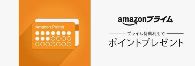 Amazonプライム_ポイントプレゼント