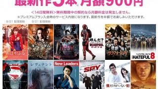 【14日間無料】クランクイン!ビデオで映画ドラマ最新作5本無料で見れる!