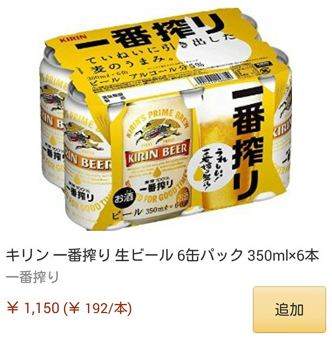 Prime Nowビールキリン一番搾り