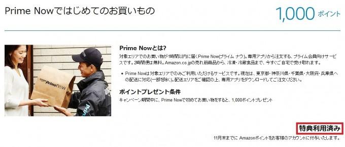 Prime Nowはじめてのお買いもの1000
