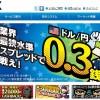 【みんなのFX】口座開設で9,000円キャッシュバック!!