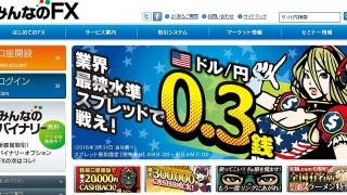 【みんなのFX】口座開設で7,500円キャッシュバック!!