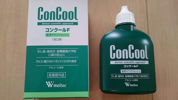 ConCool_コンクールF2
