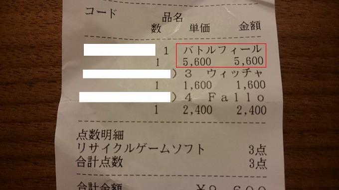 tsutaya%e3%83%ac%e3%82%b7%e3%83%bc%e3%83%88