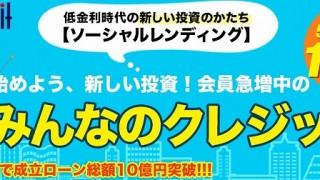 【期間限定】ファンドに預けて37,000円貰ってお得!月利18.5%だからローリスクだよ